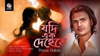 Jodi Ek Dehete | যদি এক দেহেতে | Prince Habib | Lyrics Video