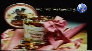 اعلان ماكنتوش كواليتى ستريت - اعلان من تليفزيون الكويت فى الثمانينات