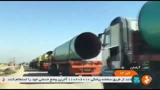 Iran Ghadir project, Abadan city Drink water pipeline report پروژه قدير لوله آب آَشاميدني آبادان
