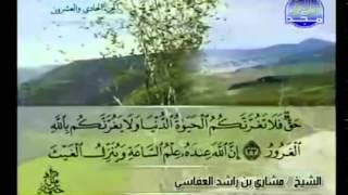 الجزء الواحد والعشرون (21) من القرآن الكريم بصوت الشيخ مشاري راشد العفاسي