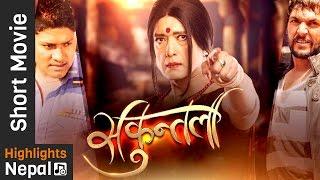 SHAKUNTALA - New Nepali Short Movie 2017/2073  Ft. Rajesh Hamal, Kishor Khatiwada