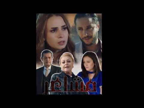 موسيقى المسلسل الجزائري التونسي مشاعر