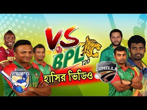 Xxx Mp4 BPL 2019 Dhaka Dynamites Vs Comilla Victorians Tamim Shakib Afridi Bangla Funny Dubbing 3gp Sex