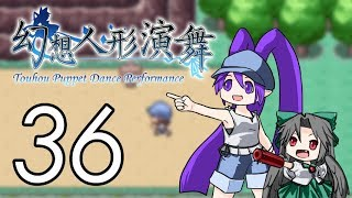 Let's Play Touhou Puppet Dance Performance [36] Youkai Mountain rest stop