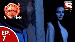 Bhanwar - ভাঙবর  - Episode 7 - Bhoot Na Ki Shokti