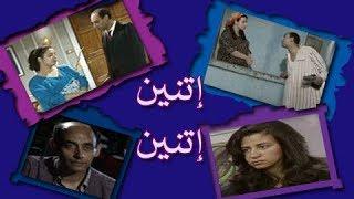 مسلسل ״اثنين اثنين״ ׀ أحمد بدير – عبلة كامل ׀ الواقفون وحدهم