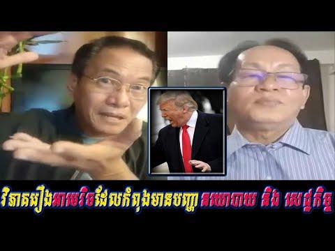 Khan sovan វិភាគបញ្ហាអាមេរិច រឿងនយោបាយសេដ្ឋកិច្ច Khmer news today Cambodia hot news Breaking
