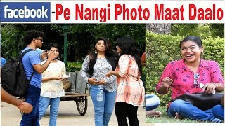 FACEBOOK Pe Nangi (नंगी) PHOTO Maat Daalo,Gone Wrong,Comment Trolling Prank In India !FUNKY TV!