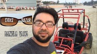 Cox's Bazar Bangladesh 10 Minutes Bangla HD Travel Vlog
