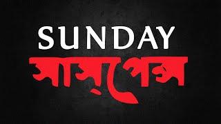 Odol bodol Sunday Suspense