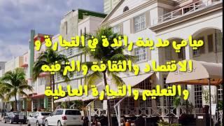 معلومات عن مدينة ميامي الامريكية | About the US city of Miami