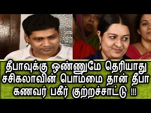 சசிகலாவின் பொம்மை தான் தீபா கணவர் பகீர் Political News Latest News Tamil News