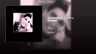 يا حلالي يا مالي Ya Halali Ya Mali