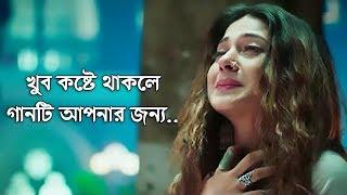 কষ্টের মাঝে ডুবে থাকলে গানটি শুনুন !! New Bangla Sad Song 2019   Shobuj Ft. Niloy   Official Song