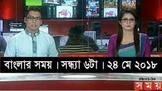 বাংলার সময়   সন্ধ্যা ৬টা    ২৪ মে ২০১৮    BANGLAR SOMOY   Somoy tv News Today
