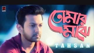 Tomar Majhe by TAHSAN |Abir Ahamed| With Lyrics | Tahsan New Song 2018