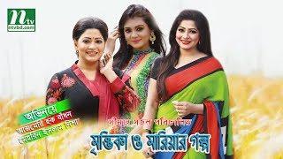 Bangla Natok: Mrittika O Mariyar Golpo | Badhon, Nisha | Directed By: Simanto Sajal