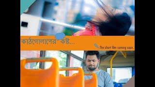Kath Golaper Koshto (কাঠগোলাপের কষ্ট) !! Short Film