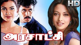 Arasatchi |  Arjun,Lara Dutta | Tamil Superhit Action Movie HD