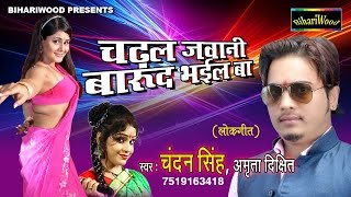 Chadal Jawani Barud Bhayil Ba | चाडाल जवानी बारूद भईल बा | Amrita Dixit । Bhojpuri Hot Song 2017