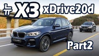 BMW 뉴 X3 xDrive 20d M스포츠패키지 시승기 2부, X3가 이렇게 좋아지다니...