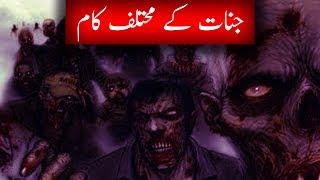 History of jinnat in urdu | Jinnat aur hazrat suleman A.S ka waqia
