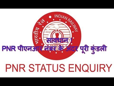 सावधान ! PNR पीएनआर नंबर के अंदर पूरी कुंडली    बरतें यें सावधानी ...