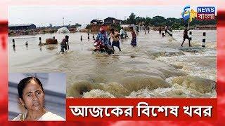 আজকের বিশেষ খবর - Today's News - ETV News Bangla