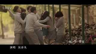 吳亦凡-時間煮雨(小時代3片尾曲 官方MV)-1080p高清
