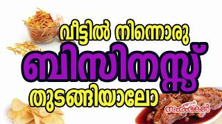 Small scale  business ideas for house wives & ladies at low investment in kerala