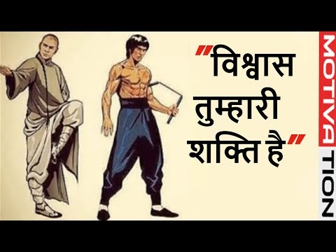 Xxx Mp4 BRUCE LEE Trust Is Your Power Hindi Motivational Video 3gp Sex
