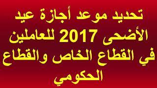تحديد موعد أجازة عيد الأضحى 2017 للعاملين في القطاع الخاص والقطاع الحكومي