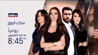 Sakat El Warak - Promo - 24/04/2018