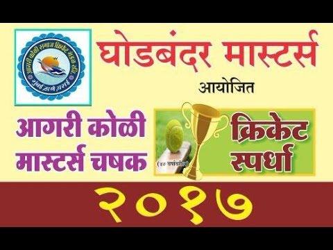 Dahisar VS Miragaon in Agri Koli Masters Chashak 2017