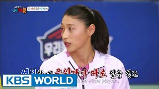 Volleyball goddess Kim Yun Kyung   [Cool Kiz on the Block / 2016.07.05]