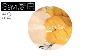 Cook with Savi #02丨Savi厨房第二集丨煎牛排丨芒果椰浆糯米丨丸子汤