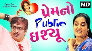 Prem No Public Issue - Superhit Comedy Gujarati Natak - Siddharth Randeria GUJJUBHAI