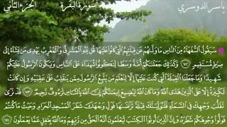 سورة البقرة كاملة بصوت الشيخ ياسر الدوسري