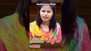 Haryanvi Raees || हरयाणवी रईस || Haryanvi New Desi Full Movies