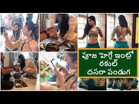 Pooja Hegde and Rakul Preet Singh Dussehra Celebration in Pooja Hegde House || Friday Poster
