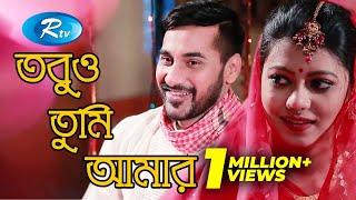 Tobuo Tumi Amar | তবুও তুমি আমার  | Shajal Noor | Tanzika Amin | Bangla Teleflim  | Rtv