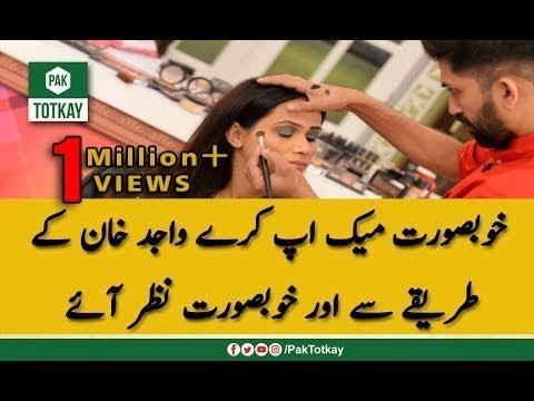 Xxx Mp4 Janae Wajid Khan Sey Khubsurat Make Up Krne Ka Raaz Totka Remedie TV One Pak Totkay 3gp Sex