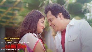 Megheder Chaya Hoye | Full Song | Game Plan | Bengali Movie | Pallavi Chatterjee | Mahesh Thakur