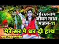 Download Video Download Mere Sir Pe Dhar Do Hath   Haryanvi Devotional Song   Bhakt Ramniwas   Superline Music 3GP MP4 FLV
