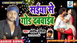 2018 सुपरहिट लोकगीत -saiyaan se god dabwaib -santosh surila -bhojpuri superhits song