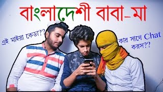 New Bangla Funny Video | বাংলাদেশী বাবা-মা | The Ajaira LTD.