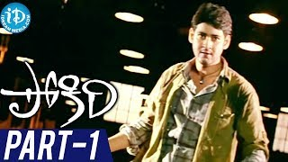 Pokiri Telugu Movie Part 1/14 - Mahesh Babu, Ileana