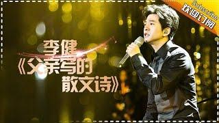 李健《父亲写的散文诗》打破亲情隔阂-《歌手2017》第8期 单曲The Singer【我是歌手官方频道】