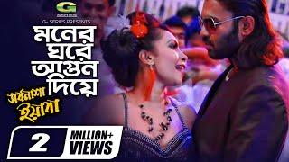 Moner Ghore Agun Diya | HD1080p | Bangla Movie Song | Shorbonasha Yabaa