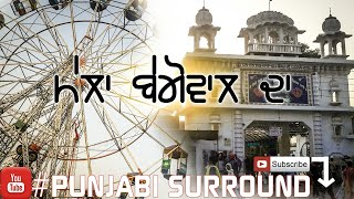 Begowal da Mela- Official Highlight Best Moments Of Ghuru Ghar(Punjabi Surround)#1
